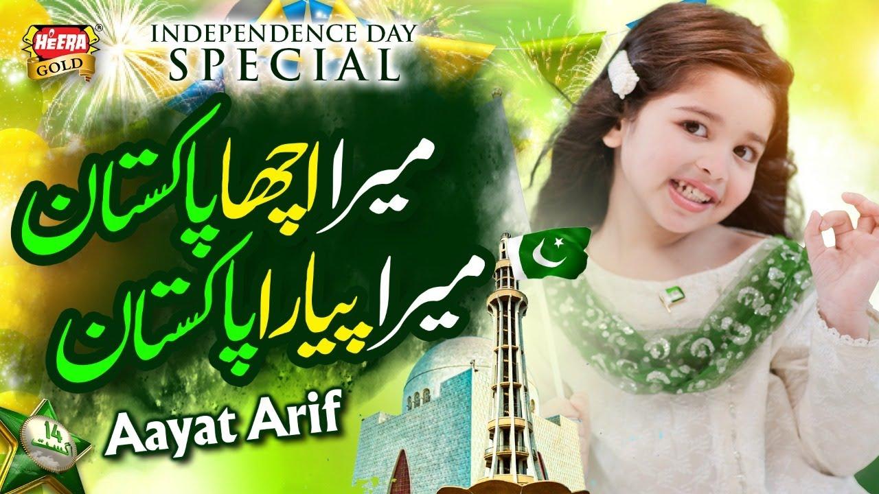 Download Aayat Arif || Mera Acha Pakistan Mera Pyara Pakistan || 14 August Song | Official Video | Heera Gold