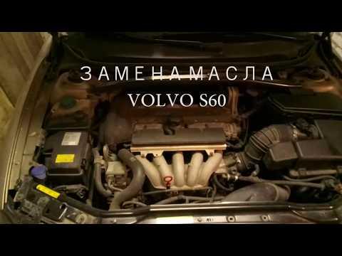 Замена масла в двигателе B5244S Volvo.