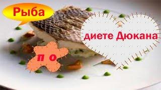 Едим и худеем! Узнай, как приготовить рыбу на диете Дюкана. Блюда из рыбы на диете. Рыба Дюкана.