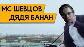 MC ШЕВЦОВ ITPEDIA & БАНАН   Спроси у своей Мамы