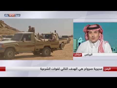 الخبير الاستراتيجي  أحمد الشهري: الحوثيون يتكبدون خسائر فادحة  - نشر قبل 1 ساعة