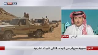 الخبير الاستراتيجي  أحمد الشهري: الحوثيون يتكبدون خسائر فادحة