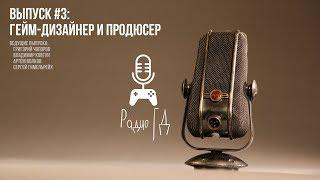 Гейм-дизайнер и Продюсер // Радио ГД #3