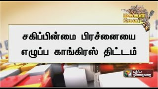 Makkal Medai 25-11-2015 Winter Session of Parliament – Puthiya Thalaimurai TV Show