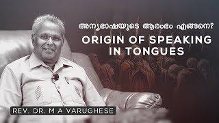 Rev. Dr. M A Varughese | Origin of speaking in Tongues, Part-1 | അന്യഭാഷയുടെ ആരംഭം എങ്ങനെ?