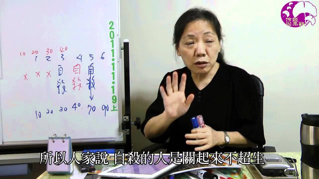 上吊自殺的出家師父-伶姬因果觀座談會實況錄影 (00101) - YouTube