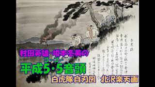 石本美由紀作詞 猪俣公章作曲 馬場良編曲 村田英雄・坂本冬美 RT07-2367 A 平成元年発売。
