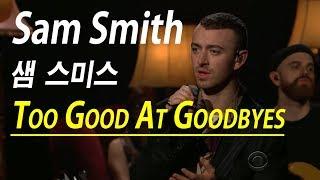 [한글자막]  샘 스미스-Too Good At Goodbyes (Sam Smith) Mp3