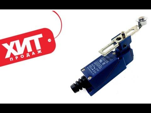 Концевые переключатели – электронные позиционные выключатели, которые имеют широкий диапазон регулирования рабочих точек. Такие переключатели имеют высокую точность воспроизведения рабочих точек ( около 0. 02 мм), благодаря чему обеспечивается точное обнаружение положения.