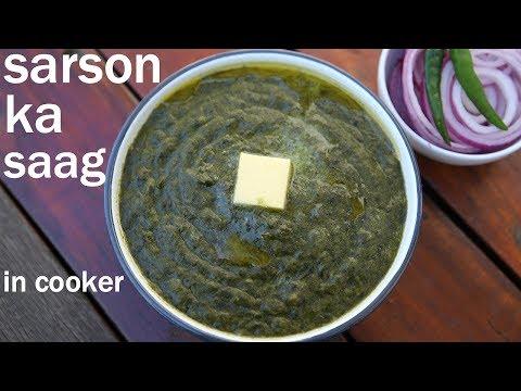 sarson ka saag recipe |saag recipe | सरसों का साग | how to makesarson da saag