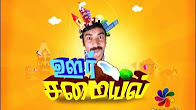 Oor Samayal 23-07-17 Vaanavil Tv Show Online