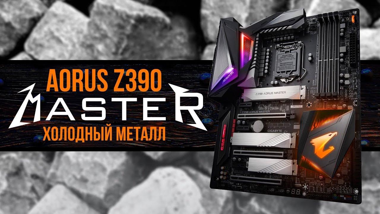 Z390 Aorus Master - металла много не бывает