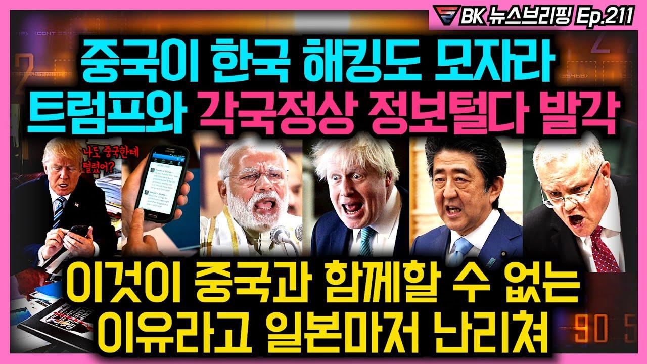 중국이 한국 해킹도 모자라 트럼프와 각국정상 정보털다 발각, 이것이 중국과 함께할 수 없는 이유라고 일본마저 난리쳐