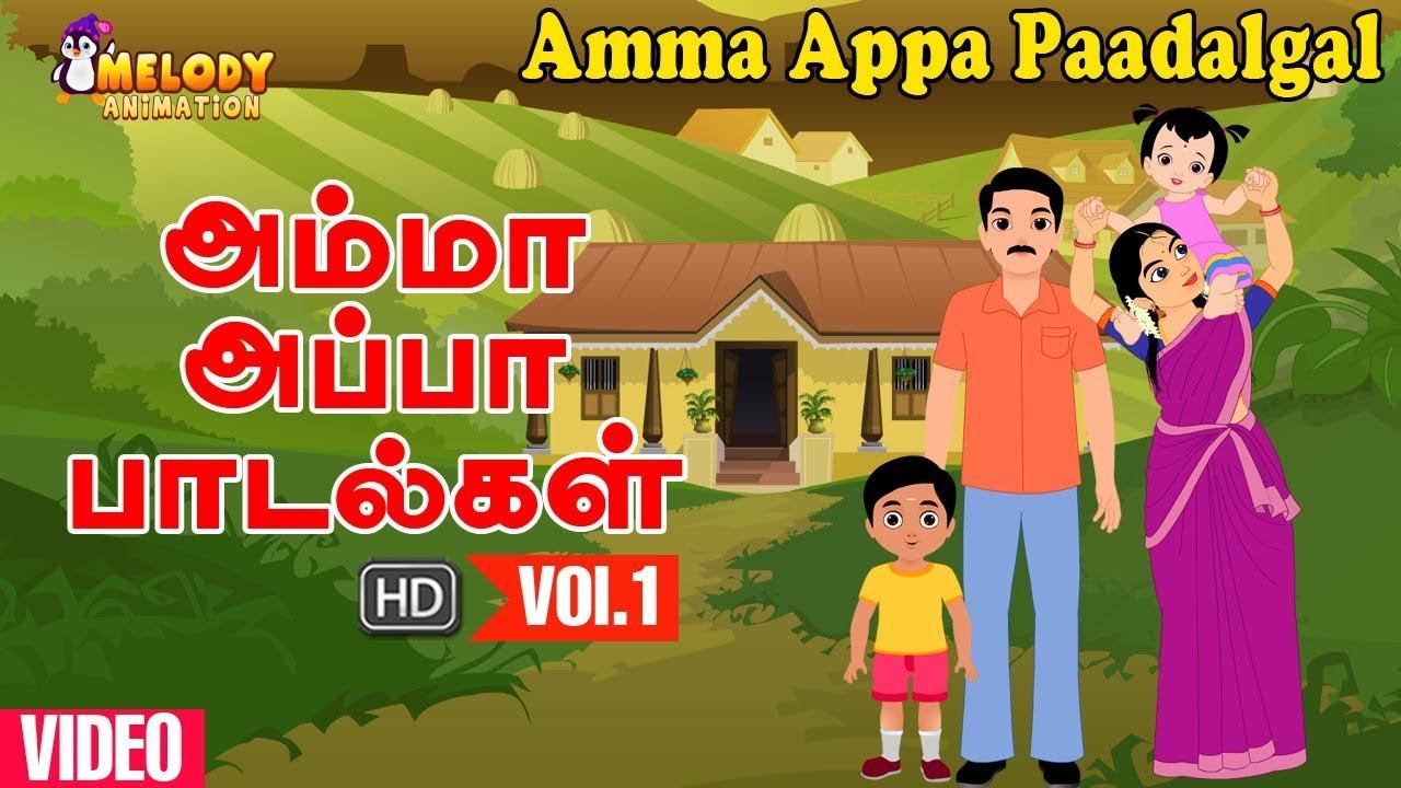Amma Appa Paadalgal Vol 1 | Tamil Nursery Rhymes ...