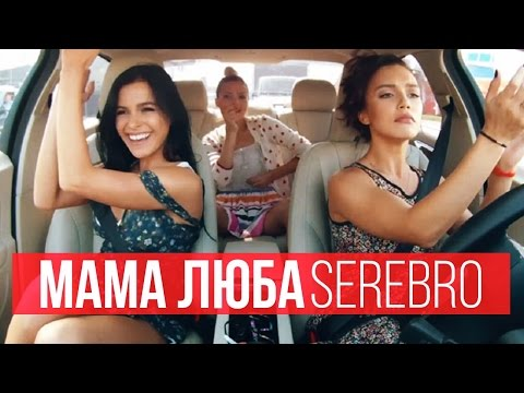 SEREBRO - Мама Люба - Клип смотреть онлайн с ютуб youtube, скачать