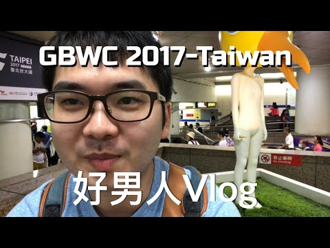 【好男人Vlog】 GBWC 2017 Taiwan(鋼彈模型製作家全球杯)