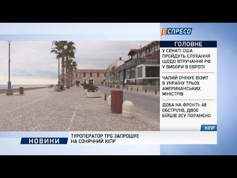 Espreso.TV: Туроператор TPG запрошує на сонячний Кіпр