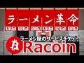 Racoin(ラーコイン)を検証。世界共通のラーメン屋のサービスチケットでラーメン界の革命を目指す