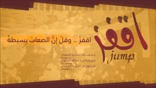 إقفز | ماهر الوزاب - عبدالله الشلوي - صالح اليامي - إيقاع