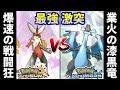 【ポケモンUSUM】炎御三家激突!最強を懸けた戦い…勝つのはオレだ!【ウルトラサン/ウルトラムーン】