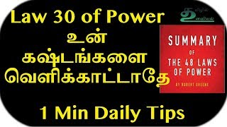 Law 30 Of 48 Laws Of Power In Tamil | Dr V S Jithendra