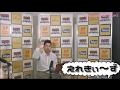 えれきぃ~ず / フリー芸人マガジン「視聴者が決める!どの芸人に5000円あげますか?…