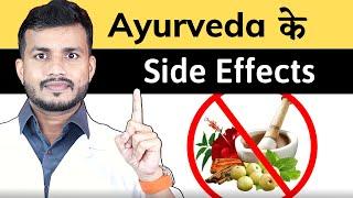 68.Ayurved Ke Side EFFECTS 99% Log Nhi Jante||Side Effects Of Ayurvedic Medicine