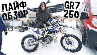 Первый двухтактный китайский мотоцикл GR7 250. Life обзор