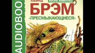 """2001014 Chast 06 Аудиокнига. Брем А.Э. """"Жизнь животных. Пресмыкающиеся"""""""