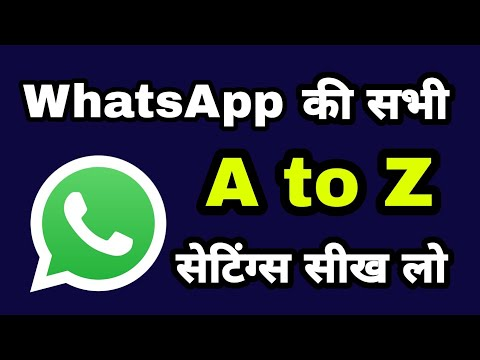 WhatsApp ki sabhi