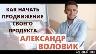 #Дельный совет_С чего начать продвижение продукта в социальных сетях, Александр Воловик