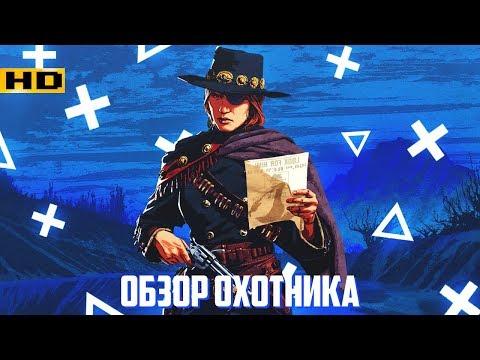 RDR 2 Online обзор роли ОХОТНИКА ЗА ГОЛОВАМИ