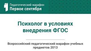 Екатерина Мухаматулина. Психолог в условиях внедрения ФГОС(студия ИД