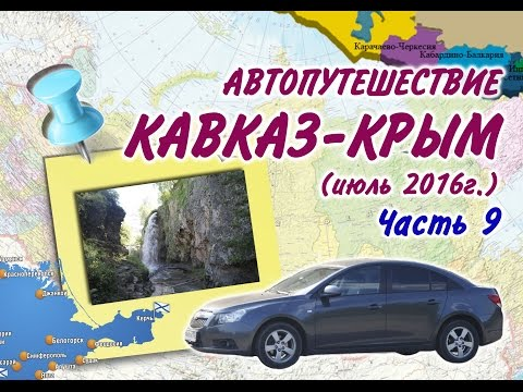 На машине КАВКАЗ-КРЫМ 2016 г. Часть 9 (Приезд в Кисловодск)