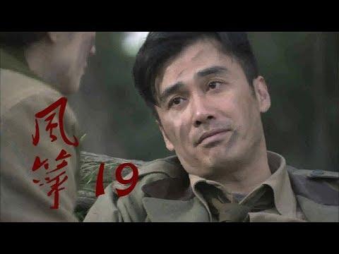 风筝 | Kite 19【TV版】(柳雲龍、羅海瓊、李小冉等主演)
