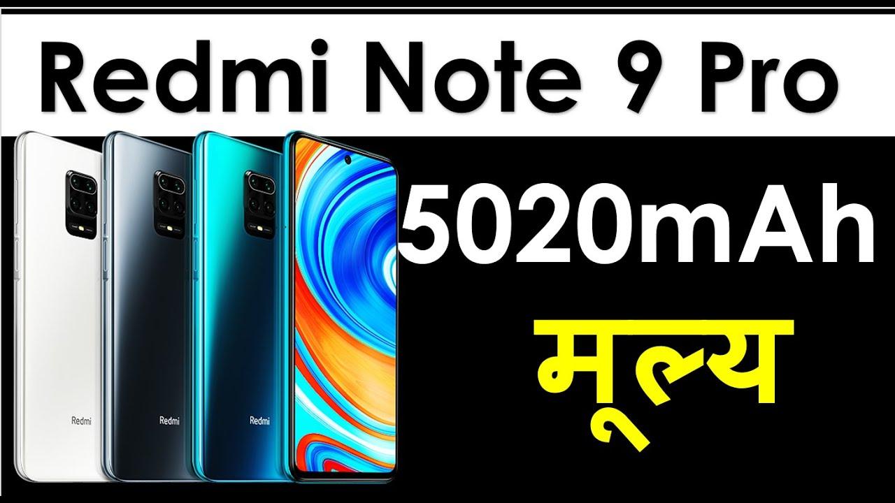 Redmi Note 9 Pro Price In Nepal Redmi Note 9 Pro Specifications Price In Nepal Redmi Note 9 Youtube