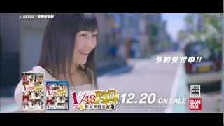 シリーズ累計80万本を売り上げた、究極の恋愛妄想ゲーム「AKB1/48」の第3弾 「AKB1/149 恋愛総選挙」の発売が決定! 本作のTV CM映像をお届けします。