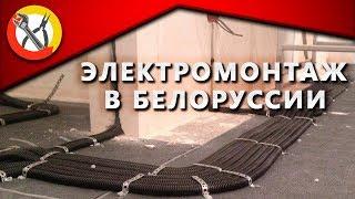 видео Работа прораб электромонтажных работ в Москве. Актуальные вакансии прораб электромонтажных работ в Москве 2017