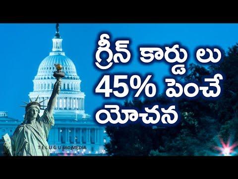 US GREEN CARD quota to be increased by 45% | అమెరికా గ్రీన్ కార్డు లు పెంచే చట్టం ప్రవేశపెట్టారు