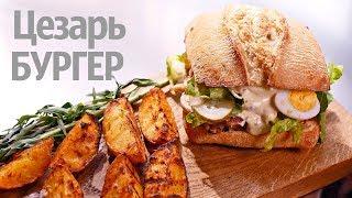 Рецепт | Цезарь бургер с картофелем по-деревенски! | Огонь рецепт с шикарным соусом цезарь