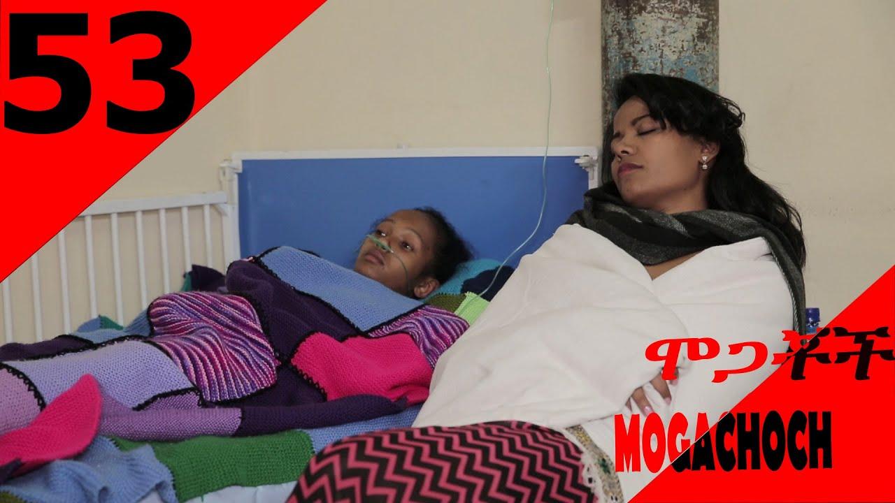 Mogachoch EBS Latest Series Drama - S03E53- Part 53 - YouTube