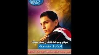 محمد عساف علي الكوفيه •Arab Idol•