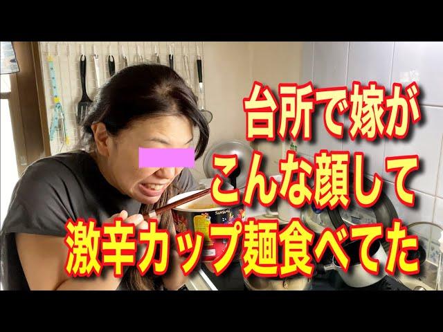【激撮】台所でこっそり激辛カップ麺を食べてた嫁に突入