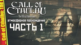 КАРТИНА С ТОГО СВЕТА — Call of Cthulhu: The Official Video Game | Прохождение #1