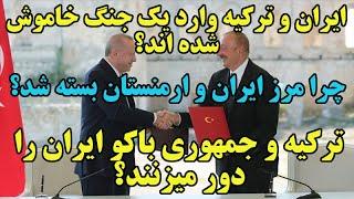 اهداف و زیاده خواهی های ترکیه ، جمهوری باکو و اسرائیل درجنگ خاموش با ایران