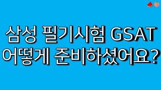 삼성 현직자 출신에게 삼성 3급 GSAT 시험 노하우를…