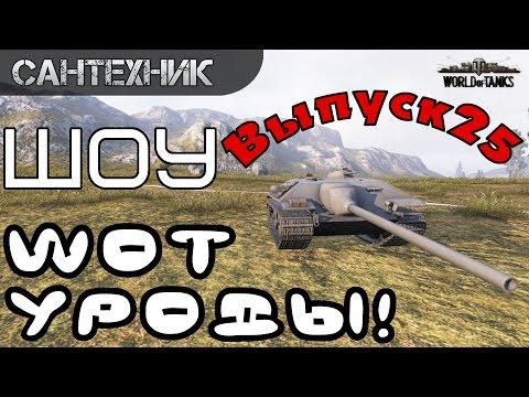 WoT уроды Выпуск #25 ~World of Tanks (wot)