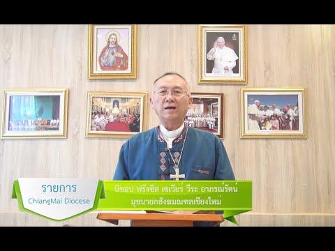 รายการ chiangmai diocese ข่าวคราวพระศาสนจักรทั่วไป EP.9 ตอนที่ 28