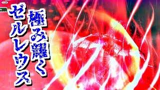 【MHF-ZZ】紅輝覚醒、極み耀くゼルレウス実装!片手剣初見ソロ撃退に挑戦するも圧倒的苦戦……!? thumbnail