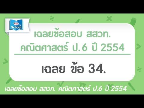 ข้อสอบ สสวท. คณิตศาสตร์ ป.6 ปี 2554 : ข้อ34